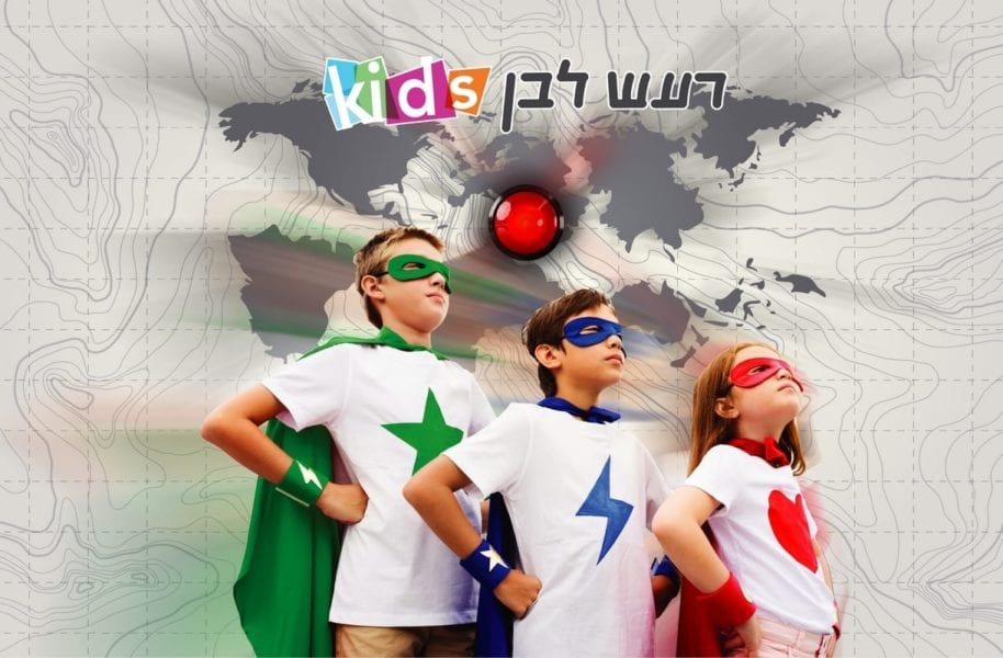 לייזר טאג - WN_Kids_+grid-300dpi-01